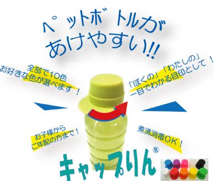 ノベルティー成型品!ペットボトルオープナーオリジナルロゴ印刷も可能です。