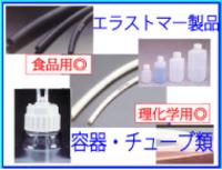 医療チューブ・食品チューブ製作チューブ加工・規格品一覧