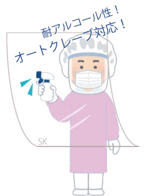 ウィルス拡大対策や被膜感染の予防ができる、高機能透明シリコーンシート