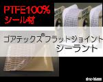 PTFE100パーセントから作られた幅広いテープ状のシール材