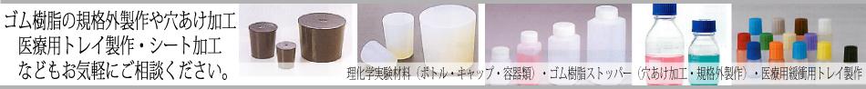 医療用ゴム加工、理化学ゴム製品、ゴム製造のことなら