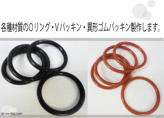 Oリングパッキン異形リング製作SK
