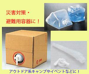 災害時用飲料容器としても利用できるバッグ