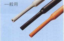 シリコーン熱収縮チューブ<一般タイプ・難燃性>