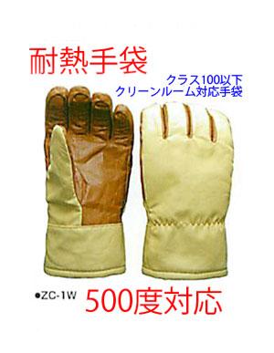 ザイロン®使用手袋(耐熱手袋)