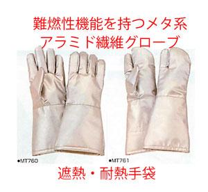 ノーメックス®繊維性縫製手袋