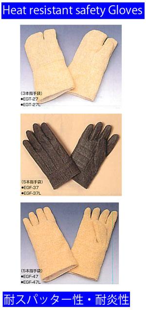 テクノーラ耐熱用手袋