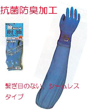 腕カバー付耐油ビニローブ