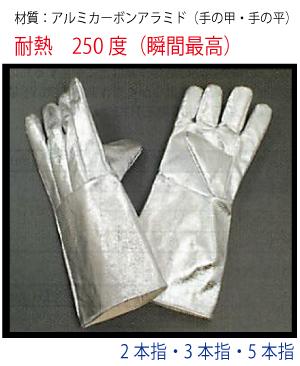 アルミ耐熱手袋