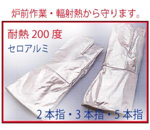 サーモグローブ セロアルミ <耐熱200度>