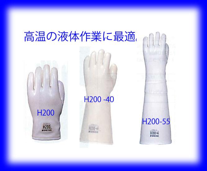 ダイローブ耐熱用手袋