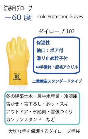ダイローブ防寒用手袋(二重構造スタンダードタイプ)