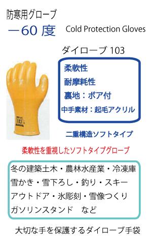 ダイローブ防寒用手袋(二重構造ソフトタイプ)