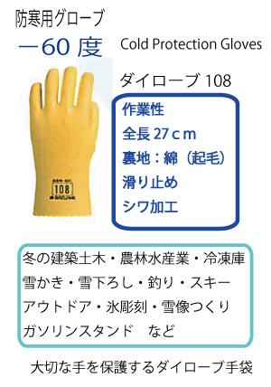 ダイローブ防寒用手袋(単構造)