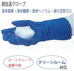 超低温手袋