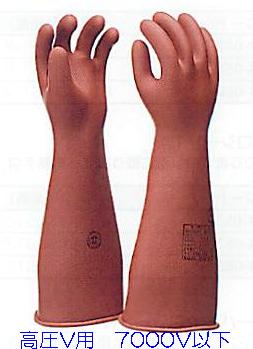 高電圧用ゴム手袋<耐電>