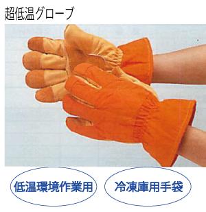 冷凍庫用手袋