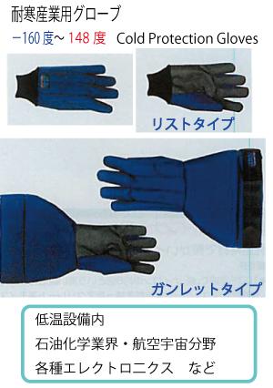 耐寒産業用手袋