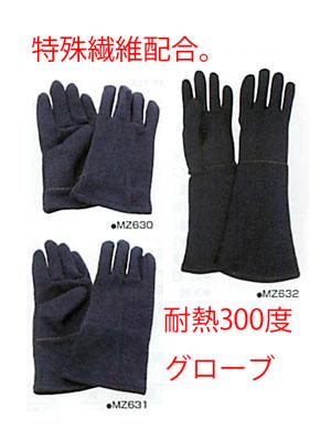 ザイロガード耐熱手袋<高熱作業用>