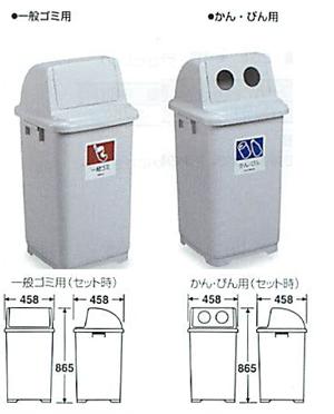 トラッシュペール90【家庭から業務用まで対応ゴミ箱】