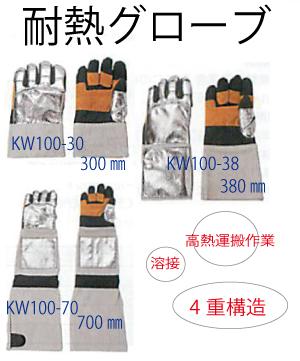耐熱手袋 KW-100-30/KW-100-38/KW-100-70
