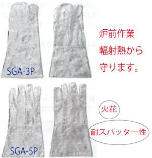 耐熱手袋 SK−3P/SK−5P