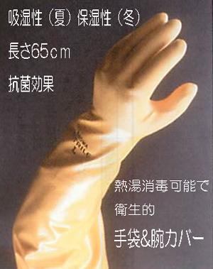 イエローブ65(ニトリルゴム製)