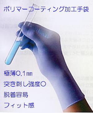 ニューニトリル極薄手(パウダーフリー)��875