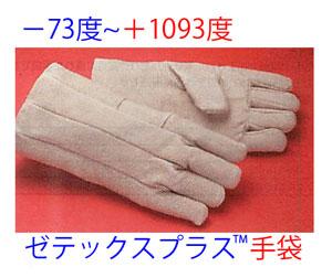 ゼテックスプラス<SUP>TM</SUP>手袋