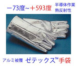ゼテックス<SUP>TM</SUP>アルミ被覆手袋