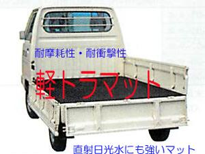 スーパー軽トラマット