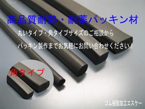 耐熱パッキン・耐薬品パッキン