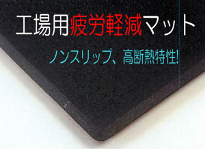 imat(工業用疲労軽減マット)