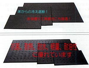 足腰マット【冷え防止で立ち仕事や床保護・工具置き】