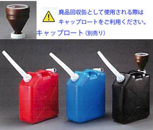廃液回収缶