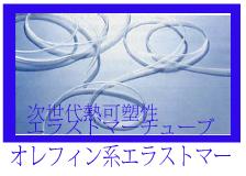 タイナノチューブ(オレフィン系エラストマー)
