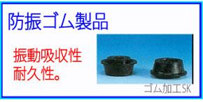 合成ゴム製品・緩衝材・防振ゴム一覧