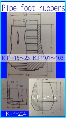 パイプ用ゴム脚・パイプ先端の保護ゴム材