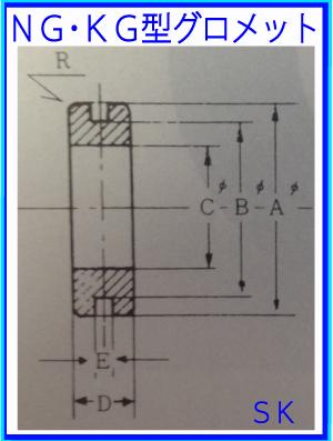 Rubberグロメット、防振ゴム素材