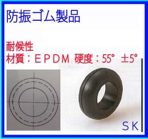 合成ゴム製品・緩衝材・防振ゴムグロメットゴム