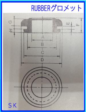 EPDM合成ゴム・膜付グロメット、防振ゴム素材