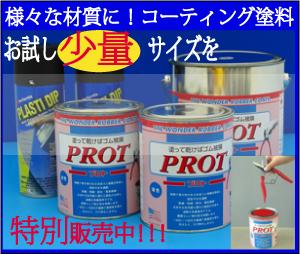 金属・木材・石材・ガラス・プラスチック・繊維・紙-コーティング剤【プロト】