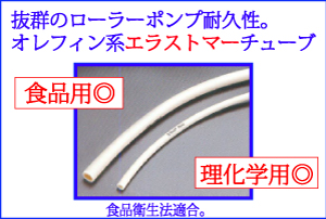 ローラーポンプチューブゴム樹脂加工エスケー規格品