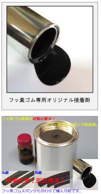 フッ素ゴム専用オリジナル接着剤パーフロン®ペイント
