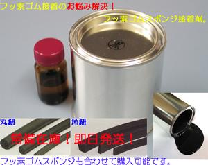 フッ素ゴム接着剤の特徴