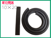 フッ素ゴムスポンジ角紐10×20