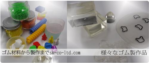 様々なゴム成型品製造いたします。