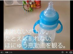 割れない容器、割れないボトルをお考えの方へ。参考動画