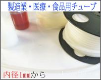 医療基準、食品基準に合致したシリコーンチューブ加工品