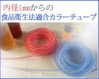 製造業チューブ、食品用カラーチューブの加工品